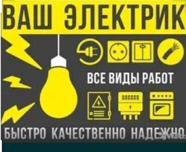 Электрик | Установка щитков, Установка люстр, бра, светильников, Прокладка, замена кабеля | 3-5 лет опыта
