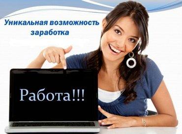 Работа по интернету БЕЗ вложений! Доходный интернет проект! только wha в Бишкек