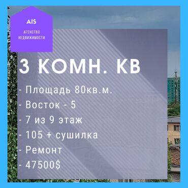 редми 7 про цена в бишкеке в Кыргызстан: 3 комнаты, 80 кв. м
