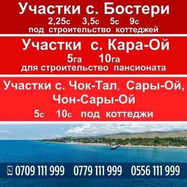 Пансионаты бостери - Кыргызстан: Сатам 9 соток Курулуш жеке менчик ээсинен