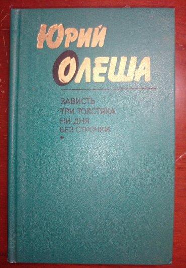 Продам книгу! Юрий Олеша 3 толстяка Зависть Ни дня без строчки в Zabrat