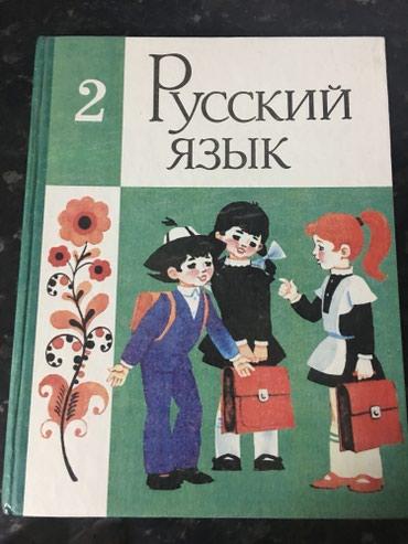 Русский язык 2 класс в Бишкек