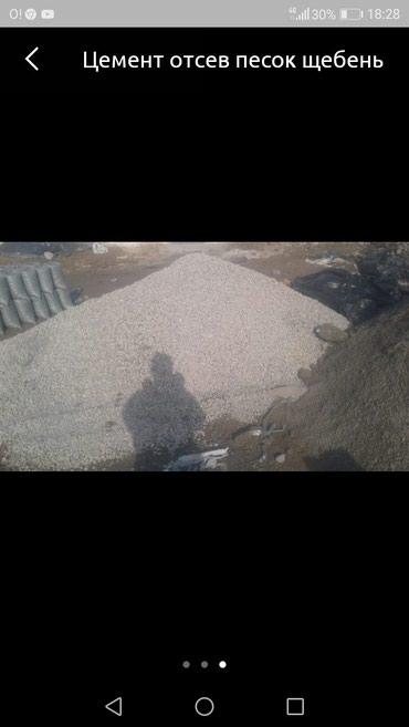 Цемент песок отсев глина по городу доставка бесплатно в Бишкек
