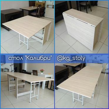 Стол | Кухонный, Гостевой | Раскладной