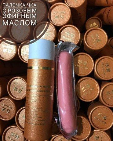 🌷Палочка Чка для сокращения с розовым эфирным маслом. Не так сушит ,к in Бишкек