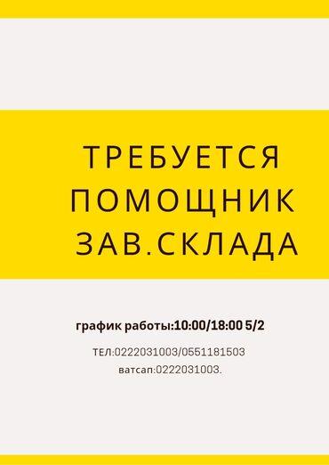 жер уйдон квартира берилет ош in Кыргызстан   БАТИРДИ ИЖАРАГА АЛАМ: Ош шаары!Жумуш берилет! Требуется помощник зав.Склада график работы:10