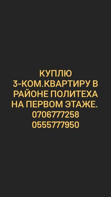 Купить магнитно маркерную доску - Кыргызстан: Купим 3-ком.квартиру на первом этаже в районе Политеха. Вторичное