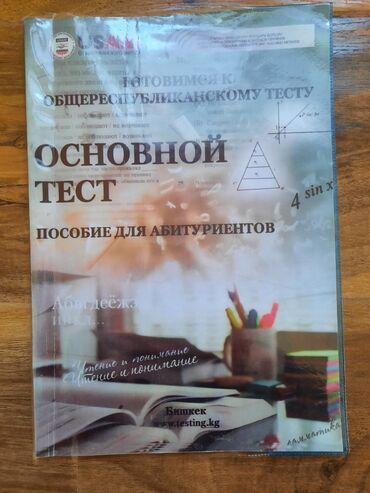 банк тестов в Кыргызстан: Пособие для подготовки к орт !!!Основной тест пособие в отличном