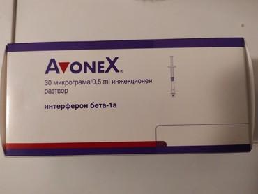 Ostalo | Dimitrovgrad: Avonex.Остало паковање након третмана