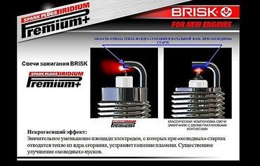 Свечи Зажигания - BRISK!!! в Бишкек