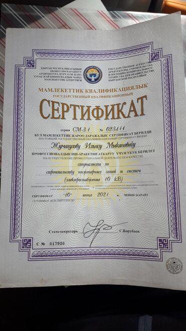 курсы-электромонтажника в Кыргызстан: Электрик электромонтажник гарантия качества