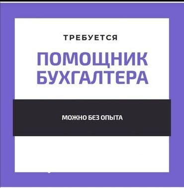 Azamat - Кыргызстан: Требуется помощник бухгалтера с опытом ( можно без опыта ). График раб