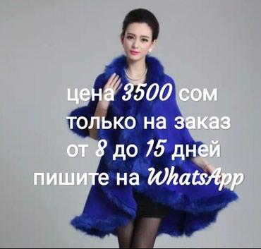 одежда и обувь на заказ доставка от 8 в Бишкек