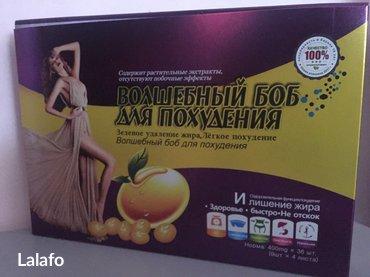 Мощные капсулы для похудения в Бишкек