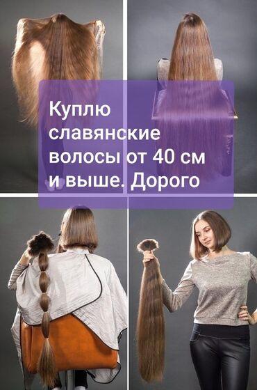 telefon motorola l6 в Кыргызстан: Куплю волосы от 40 см и выше. телефон и w/a