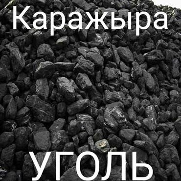 37 объявлений: Уголь и дрова
