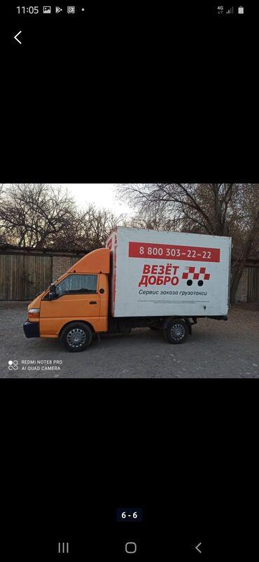 аренда квартир восток 5 in Кыргызстан | ПОСУТОЧНАЯ АРЕНДА КВАРТИР: Hyundai Портер 2.5 л. 2006 | 111 км