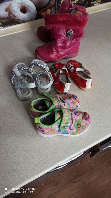 Детская обувь, за все 250 сом