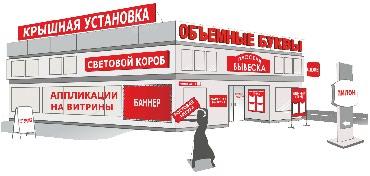 Наружная реклама – объемные буквы, в Бишкек
