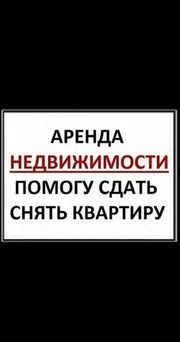 Помогу сдать снять элитные квартиры в городе Бишкек