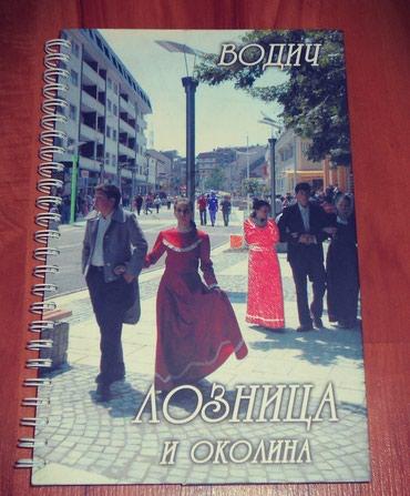 Knjige, časopisi, CD i DVD | Loznica: Vodič Loznica i okolinaMek povez,nova knjiga, srpsko-engleski