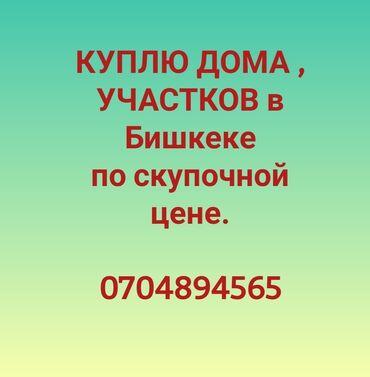ламинат в рассрочку бишкек in Кыргызстан   КУПЛЮ ДОМ: 100 кв. м, 1 комната