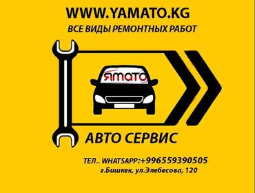 Запчасти компьютера - Кыргызстан: Www.yamato.kgАвтосервис YAMATOБыстроКачественноНадежноРемонт