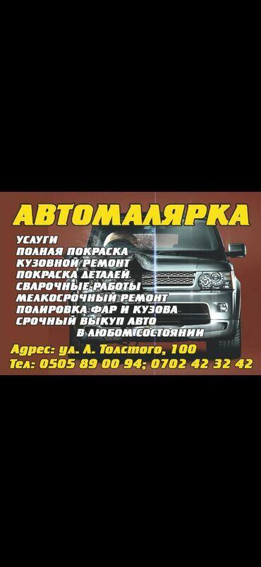 услуги аргонной сварки в Кыргызстан: Кузов | Рихтовка, сварка, покраска