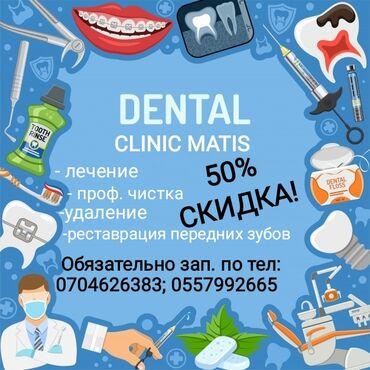 Стоматологические услуги:- лечение кариеса зубов -лечение пульпитов