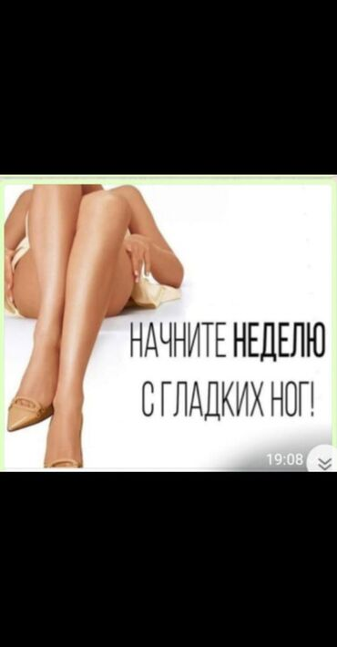 Мода, красота и здоровье