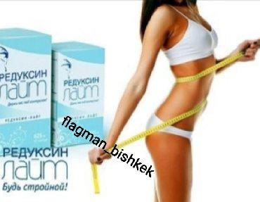 редуксин лайт усиленная формула в Кыргызстан: Редуксин ЛайтСостав и форма выпускаКапсулы:1 капсула содержит