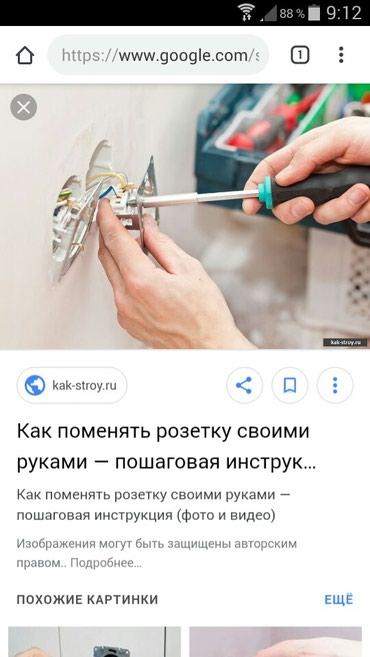 Замена розеток люстры бра проводку старую на новую и т.д в Бишкек