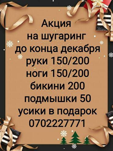 дома 77 серии в Кыргызстан: Акция! акция! акция! до конца декабря!!! Сертифицированный мастер, про