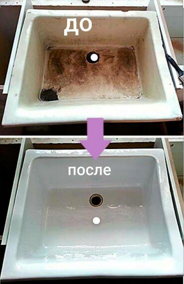 реставрация ванн бишкек в Кыргызстан: Реставрация ванны раковина