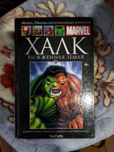 Книга Халк за 399с. Ватсап