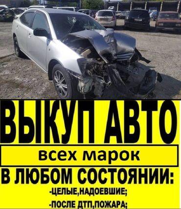 аварийные авто in Кыргызстан | АКСЕССУАРЫ ДЛЯ АВТО: Toyota Allion 1.8 л. 2007