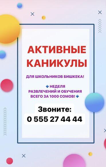 Активные каникулы  для школьников Бишкека! ☀️☀️☀️  🔹неделя развлечении