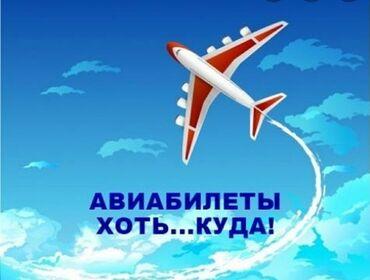 услуги фрезеровщика в Кыргызстан: Продажа авиабилетов по всему миру и по самым низким ценам, по вопросам