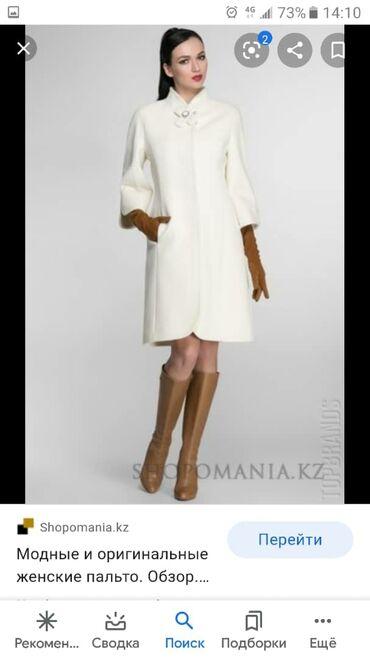 Конструктора-лекальщики - Кыргызстан: Требуется модельер конструктор женской верхней одежды (пальто)