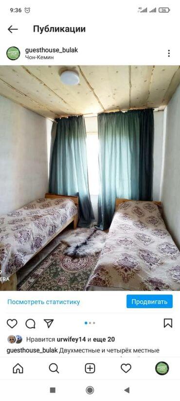 Отдых на Иссык-Куле - Балыкчы: Номер, ЧОН КЕМИН Детская площадка, Парковка, стоянка, Кумысолечение