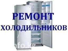Ремонт холодильного оборудования в Бишкек