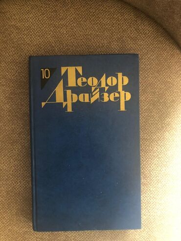 alfa romeo 4c 17 tct - Azərbaycan: Teador drayzer . Secilmiw eserleri rus dilinde . 17 cildde .Raziliq yo