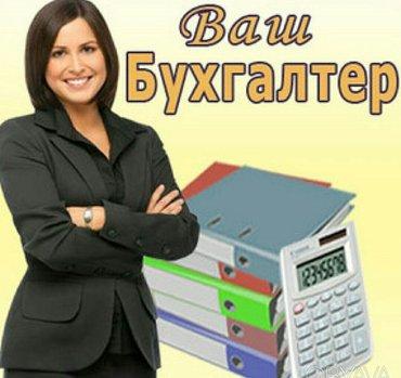 предоставляю бухгалтерские услуги в Бишкек