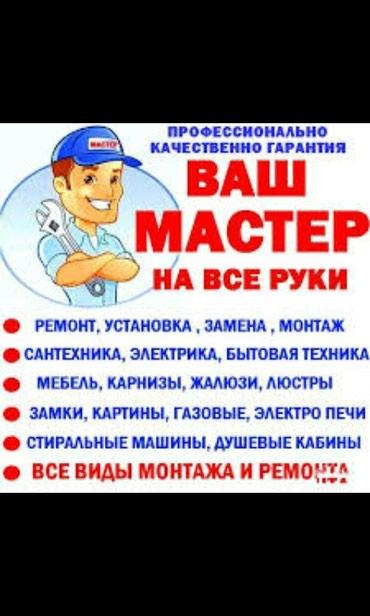 по городу КараБалта все виды монтажа и ремонта в Кара-Балта