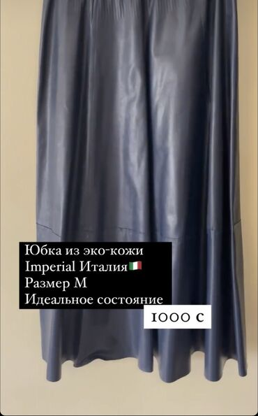 Юбка эко кожа Imperial, Италия, размер M
