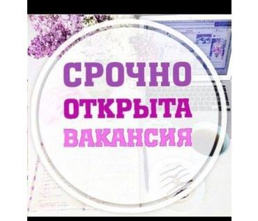 Требуется специалист для работы с в Бишкек