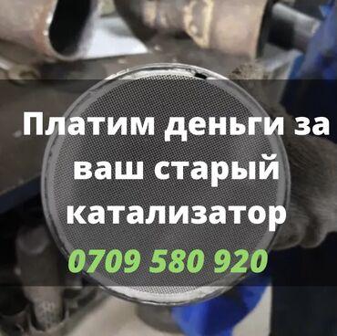 Автозапчасти и аксессуары - Бишкек: Скупка катализатора! Платим деньги за Ваш старый катализатор Очень дор