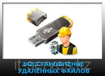 Установка антивирус в Бишкек