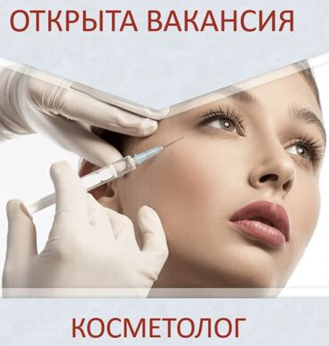 Требуется ВРАЧ-КОСМЕТОЛОГ! Обязанности: выполнение процедур по инъекци