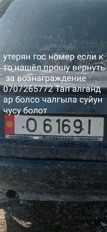 ������������ ���������� ���� �������� ������������ in Кыргызстан | БЮРО НАХОДОК: Номер авто